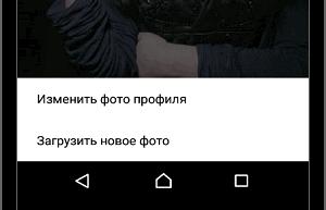 Изменение фото профиля в Badoo