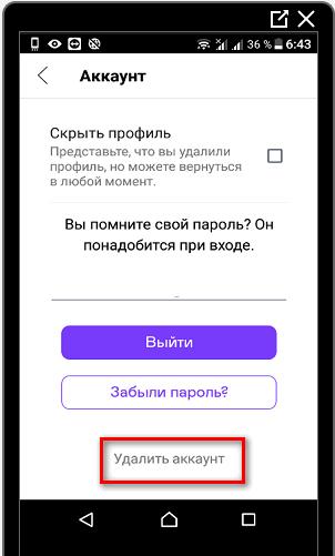 Удаление аккаунта Badoo со смартфона