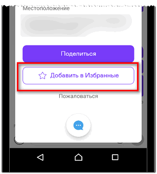 Добавить пользователя в Избранное в Баду