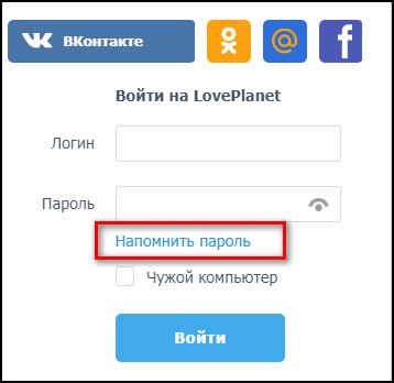 Напомнитьп пароль в ЛавПланет