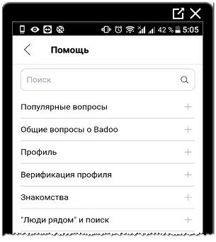 Поддержка в мобильной версии Баду