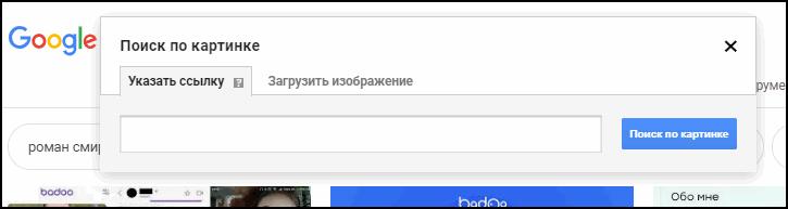 Поиск по картинке в Гугле