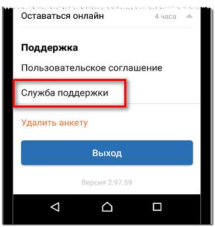 Служба поддержки через смартфон