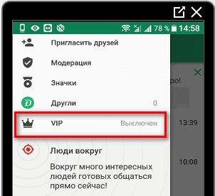 Vip-статус в Друг Вокруг