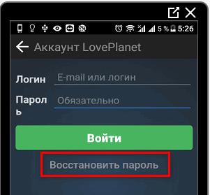 Восстановить пароль на смартфоне