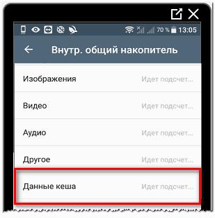 Данные кеша на смартфоне