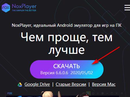 Nox Player скачать
