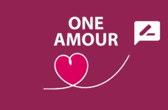 Отзывы об OneAmour