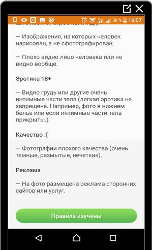 Правила приложения в Таборе