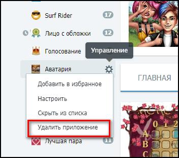 Удалить приложение из списка