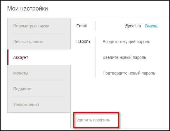 Удалить профиль в OneAmour c ПК