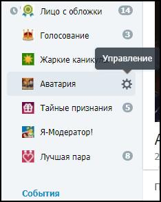 Управление приложениями