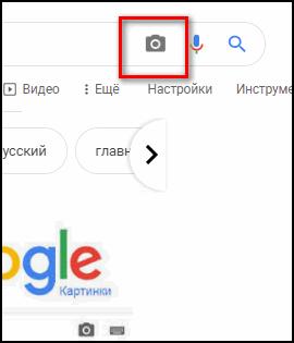 Загрузить фото в Гугл Картинки