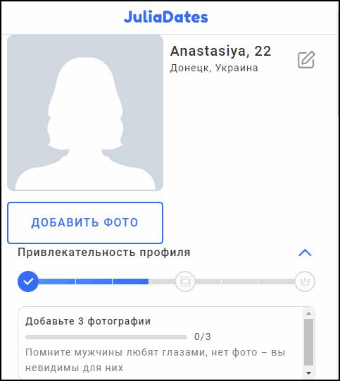 Загрузить профиль в JuliaDates